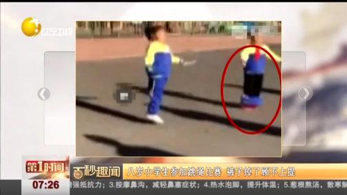 [第一时间-辽宁]八岁小学生参加跳绳比赛 裤子掉了顾不上提