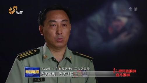"""[山东新闻联播]""""战斗英雄""""韦昌进:为了胜利 向我开炮"""