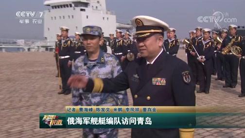 [军事报道]俄海军舰艇编队访问青岛