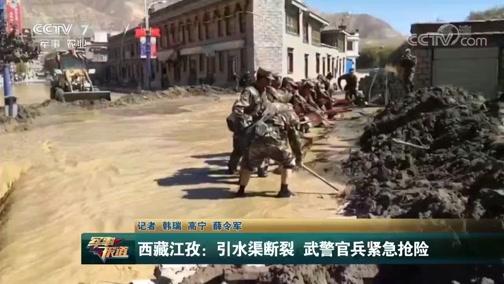[军事报道]西藏江孜:引水渠断裂 武警官兵紧急抢险
