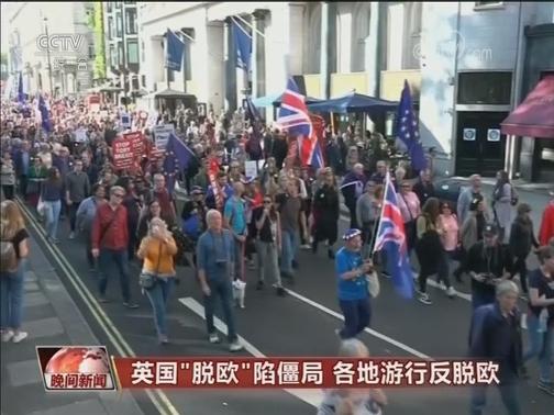 """[视频]英国""""脱欧""""陷僵局 各地游行反脱欧"""