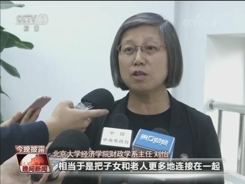 [视频]【老人独死家中 五子女获刑】法律规定 成年子女有赡养老人义务