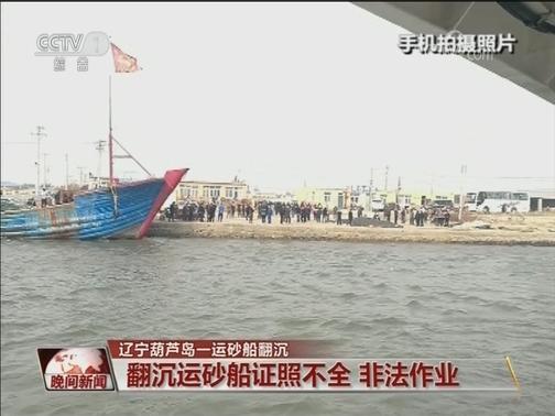 [视频]辽宁葫芦岛一运砂船翻沉