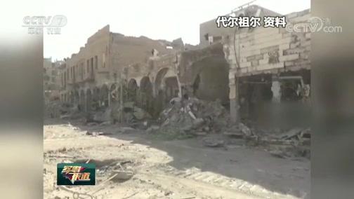 """[军事报道]叙媒:""""国际联盟""""空袭致62名平民死亡"""
