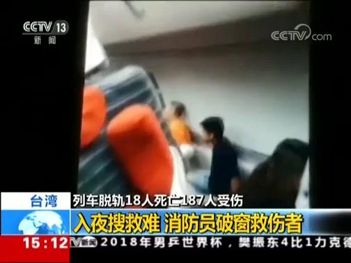 [新闻直播间]台湾 列车脱轨18人死亡187人受伤 入夜搜救难 消防员破窗救伤者
