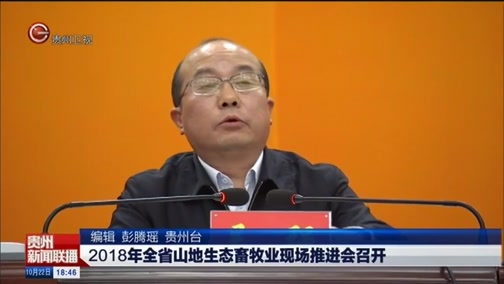 [贵州新闻联播]2018年全省山地生态畜牧业现场推进会召开