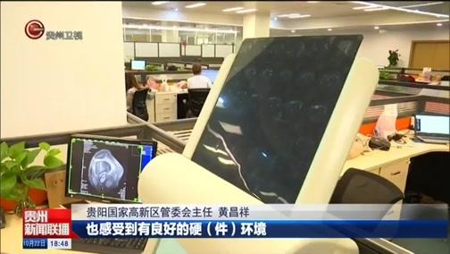 [贵州新闻联播]前三季度我省引进项目5669个 新增到位资金7700亿元