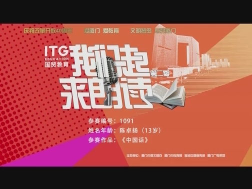 1091 陈卓扬《中国话》 00:05:35