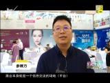 炫彩生活(美食汽车版) 2018.10.19 - 厦门电视台 00:12:47
