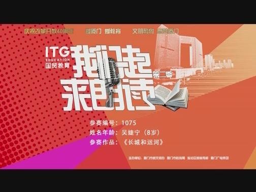 1075 吴婕宁《长城和运河》 00:02:14