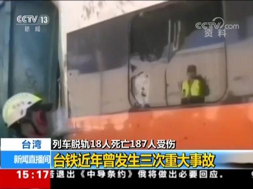 [新闻直播间]台湾 列车脱轨18人死亡187人受伤 台铁近年曾发生三次重大事故