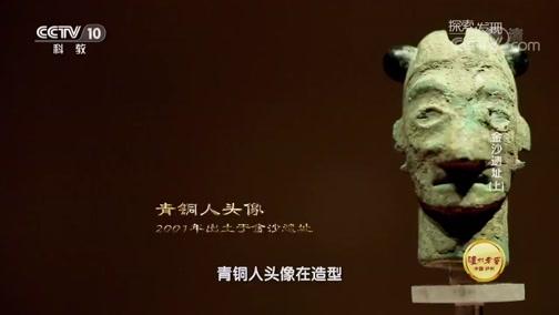考古中华·四川篇 金沙遗址(上) 00:36:52