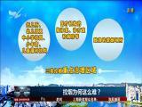 控烟为何这么难? TV透 2018.10.23 - 厦门电视台 00:24:55