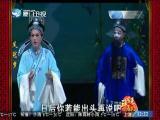 凤冠梦(2) 斗阵来看戏 2018.10.23 - 厦门卫视 00:48:45