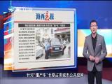 新闻斗阵讲 2018.10.24 - 厦门卫视 00:24:45