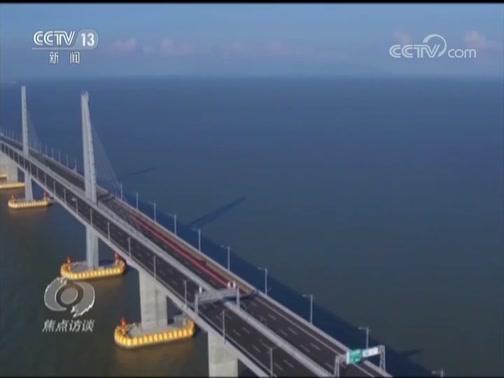《焦点访谈》 20181024 一桥联起大湾区
