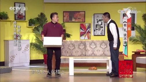 """《有""""礼""""说不清》付朝奎 邓明川 明星"""