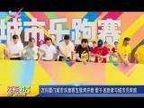 炫彩生活(房产财经版) 2018.10.24 - 厦门电视台 00:10:15