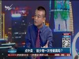 点外卖,能少用一次性餐具吗? TV透 2018.10.25 - 厦门电视台 00:24:57