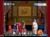 凤冠梦(4) 斗阵来看戏 2018.10.25 - 厦门卫视 00:49:12