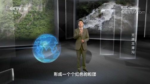 山水奇观·觅源龙潭沟 00:23:56