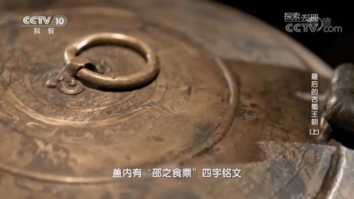 考古中华·四川篇 第一季 最后的古蜀王朝(上) 00:36:49
