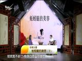蚯蚓腿的美容(下) 名医大讲堂 2018.10.26 - 厦门电视台 00:28:37