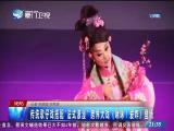 两岸新新闻 2018.10.28 - 厦门卫视 00:26:44