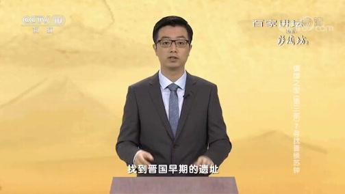 镇馆之宝(第三部)7寻找晋侯苏钟 百家讲坛 2018.10.29 - 中央电视台 00:36:14