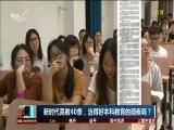 新时代高教40条,治得好本科教育的顽疾吗? TV透 2018.10.29 - 厦门电视台 00:25:00