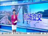 特区新闻广场 2018.10.29 - 厦门电视台 00:23:09