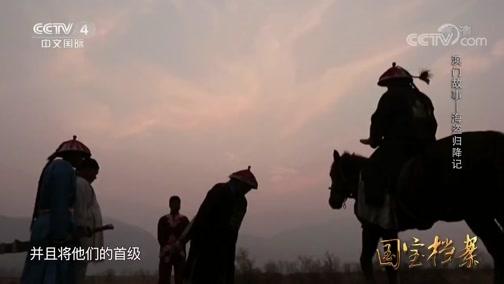 澳门故事——海盗归降记 国宝档案 2018.10.30 - 中央电视台 00:13:35