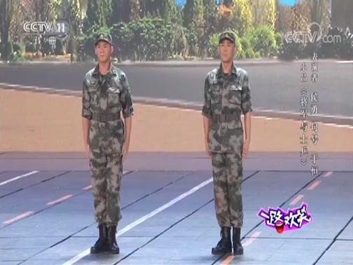 《锦绣梨园》 20181031 一路欢笑 优秀曲艺作品展播