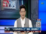 """""""十元材料百元人工""""现象,能化解吗? TV透 2018.11.1 - 厦门电视台 00:24:56"""