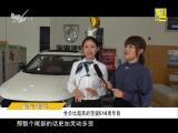 炫彩生活(美食汽车版)2018.10.31 - 厦门电视台 00:12:14
