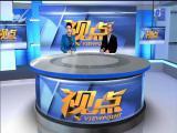 """《""""引火上身""""的自焚行为》 视点 2018.11.02 - 厦门电视台 00:14:28"""