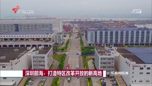 《广东新闻联播》 20181102