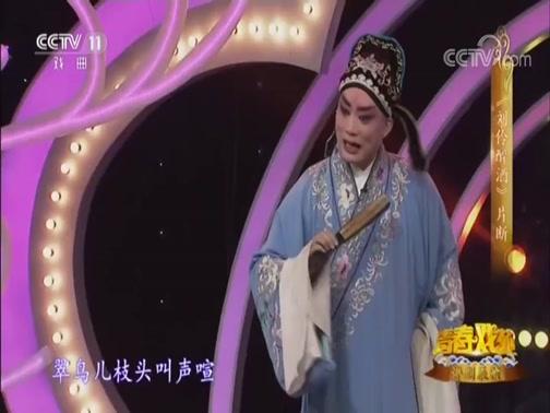20181102 多剧种展演 评剧精彩剧目