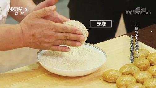 《回家吃饭》 20181102 芝麻烧饼 苏赛特甜饼