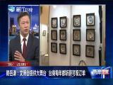 """""""文化+"""" 让生活更佳! 两岸直航 2018.11.2 - 厦门卫视 00:30:17"""