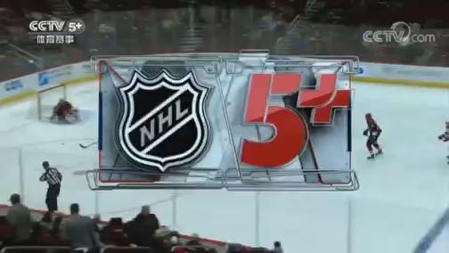 [NHL]常规赛:卡罗莱纳飓风VS郊狼 第一节