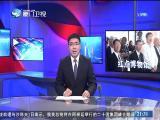 两岸新新闻 2018.11.03 - 厦门卫视 00:31:32