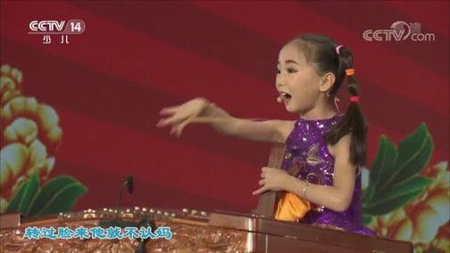 [大手牵小手]苏北琴书《小木盆》 表演:周子汇