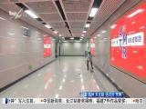 午间新闻广场 2018.11.03 - 厦门电视台 00:20:49