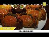 炫彩生活(美食汽车版) 2018.11.02 - 厦门电视台 00:12:01