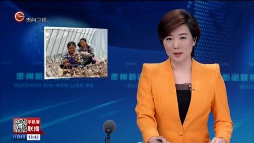 《贵州新闻联播》 20181104