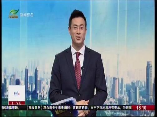 《直播南京》 20181104
