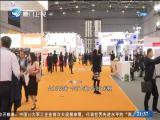 两岸新新闻 2018.11.6 - 厦门卫视 00:26:36