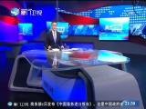 两岸新新闻 2018.11.7 - 厦门卫视 00:26:07