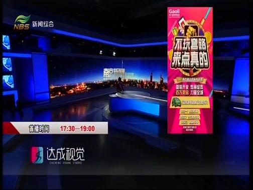 《直播南京》 20181107